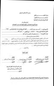Rasa2lgame3yah18  Aburoqayatuthahabi  Free Download
