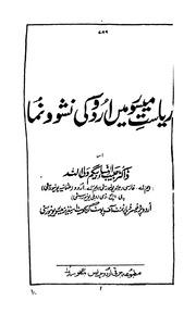 Urdu Learning through English : Free Download & Streaming