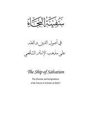 Safinatun Najah Pdf : safinatun, najah, Safinat, (English:, Salvation), Download,, Borrow,, Streaming, Internet, Archive