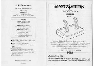 Sega Saturn Manual: Sega Saturn Twin Stick (1996)(Sega)(JP