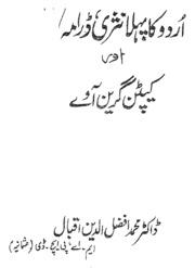 Taarikh-E-Adab Urdu : Syed Jafar : Free Download