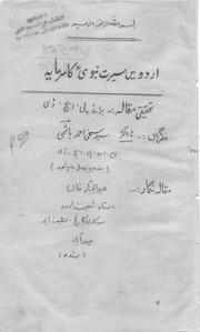 Panjab Mein Urdu Adab Ka Irtiqa: 1849 se 1914 Tak : Free