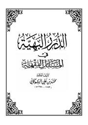 الدرر البهية في المسائل الفقهية : اعتنى به: أبو حذيفة