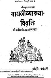 Vedanta Darshanam (Bhagavata Bhashyopetam) : Shri Haridas