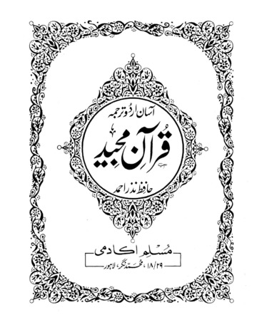 The Holy Quran with word by word urdu translation in pdf
