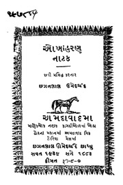 OKHA HARAN HISTORY IN GUJARATI EBOOK DOWNLOAD