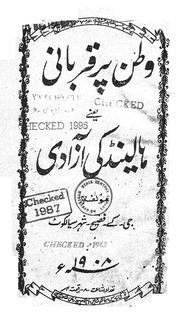 Watan Par Qurbani Or Hayland Ki Azadi : G.k.fasi : Free