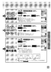 japanese manual 59677 : AN36LRS の取扱説明書・マニュアル : Free