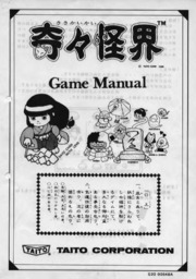 Arcade Game Manual and Service Manual: Kiki KaiKai by