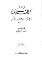 KITAB SIBAWAYH PDF