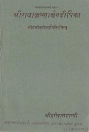 Shri Krishna Samhita (Bengali) : Sri Kedarnath Dutt