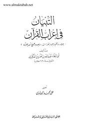 التبيان في إعراب القرآن, تأليف: أبي البقاء العكبري : Free