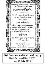 Brihat Samhita of Varaha Mihira : Varaha Mihira : Free