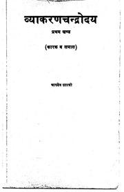 a practical grammar of sanskrit : Monier Williams : Free