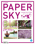 Papersky #39 India Clean