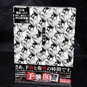 "L'album ""Yoshu Fukushu dans toute sa splendeur."