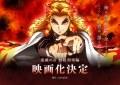 Premier film de Kimetsu no Yaiba : Le train de l'infini!