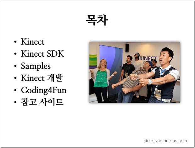 Kinect_SDK_for_Windows_NUI_Dev_Start_02
