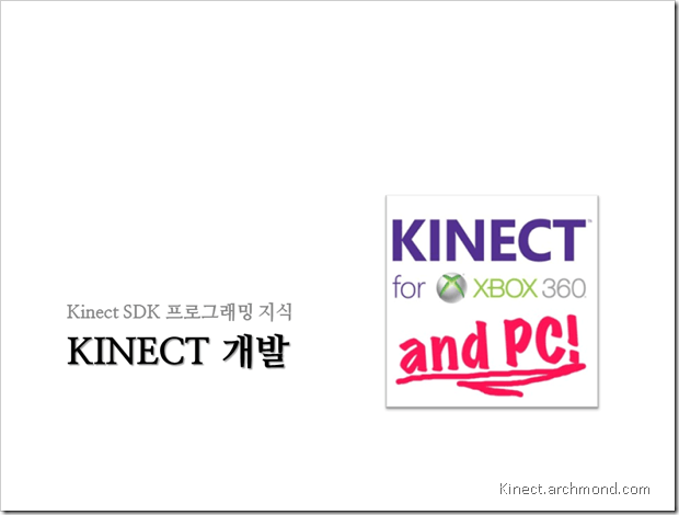 Kinect_SDK_for_Windows_NUI_Dev_Start_14