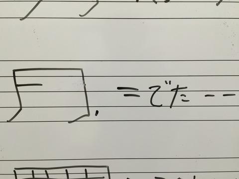 リズムの覚え方付点16分音符