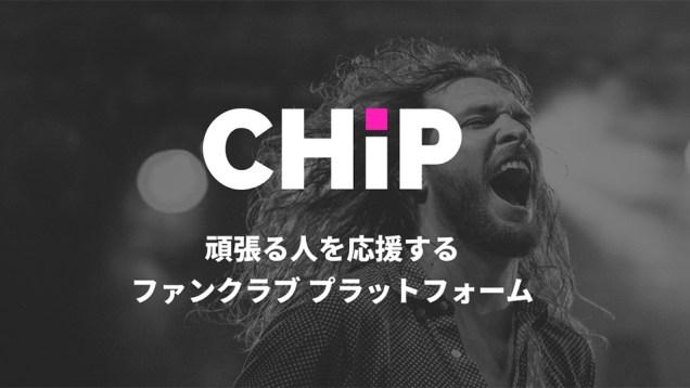 chip-fanclub