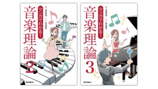 music-theory-manga