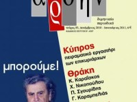 Άρδην τ. 83 – Αφιέρωμα «Νεο-οθωμανισμός, Κύπρος και Θράκη»