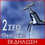 Το νερό στο στόχαστρο των πολυεθνικών