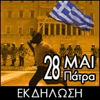 Συζήτηση: «Το τέλος της Μεταπολίτευσης και η νέα εποχή» στην Πάτρα (28-5-12)