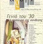 Άρδην τ. 25-26 – Αφιέρωμα: «Γενιά του '30 – Η απόπειρα της σύνθεσης»