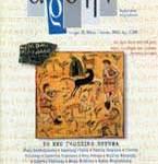 Άρδην τ. 30 – Αφιέρωμα: «Το νέο γλωσσικό ζήτημα»