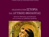 Νεα κυκλοφορία: Εισαγωγή στην Ιστορία της Δυτικής Θεολογίας