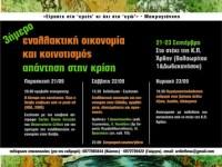 3ήμερο στην Θεσσαλονίκη (21-23/09): Εναλλακτική οικονομία και κοινοτισμός. Απάντηση στην κρίση;