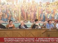Α΄ Διεθνές Επιστημονικό Συνέδριο της Ιεράς Συνόδου της Εκκλησίας της Ελλάδος (βίντεο)