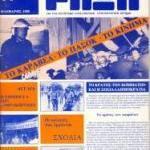 Κάραβελ 1984: το χρονικό των γεγονότων