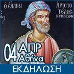 Ελληνισμός & Χριστιανισμός, σύγκλιση ή αντιπαράθεση; (4-4-13)