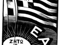 Εμπρός ΕΛΑΣ για την Ελλάδα: Η εθνικοαπελευθερωτική διάσταση της Εαμικής Εθνικής Αντίστασης