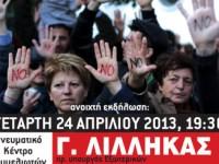 Ομιλία Γ. Λιλλήκα στην εκδήλωση της ΣΕΥΑΕΚ (βίντεο)