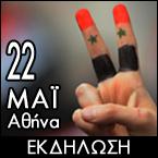 Εκδήλωση: Η Συρία και η γεωπολιτική της Ανατολικής Μεσογείου (22-5-13)