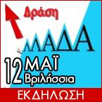 """Εκδήλωση: """"Η αναζωπύρωση του «εθνικού» μετά την Κύπρο"""" (12-5-13, Βριλήσσια)"""