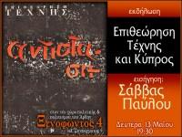 Διάλεξη Σ. Παύλου: Επιθεώρηση Τέχνης και Κύπρος (βίντεο)