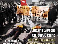 Άρδην τ. 92 – Αφιέρωμα: «Πατριωτικό Εναλλακτικό Κίνημα»