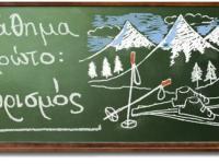 Εσείς που θα πάτε χειμερινές διακοπές; Στην Ελβετία ή στην Βασιλίτσα;