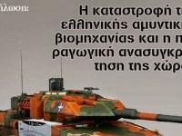 """Εκδήλωση: """"H ελληνική αμυντική βιομηχανία και η παραγωγική ανασυγκρότηση της χώρας"""" (βίντεο)"""