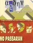 Γιουγκοσλαβία 1999: Η ευθύνη των βαλκανικών αρχουσών τάξεων