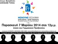 Συνδυασμός «Μένουμε Θεσσαλονίκη»: Κάλεσμα σε συνέντευξη τύπου έναντι γερμανικού προξενείου
