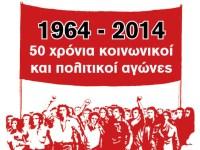 """Σεμινάριο: """"Κοινωνικοί και πολιτικοί αγώνες 1964-2014″ (Βίντεο: Α΄ μέρος περ. 1964-1974)"""