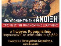 Βιβλιοπαρουσίαση: Μια υπονομευμένη Άνοιξη στην Τρίπολη (4-6-14)