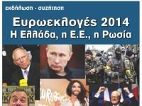 """Ευρωεκλογές 2014: """"Η Ελλάδα, η ΕΕ και η Ρωσία"""" (βίντεο)"""