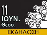 Πολιτική εκδήλωση στην Θεσσαλονίκη: Τετάρτη 11/06/2014, 7.30μ.μ.